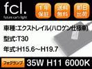 【エクストレイル/T30後期】35W H11 HID フォグ