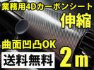 業務用4Dカーボンシート■152cmx2m/プロ仕様/曲面凹