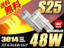 S25 LED ステルス 48W シングル球 180度 ウイ