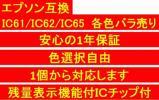 エプソンIC61/IC62/IC65 6162 6165互換