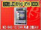 日本ボデーパーツ工業(株)・超拡散型LEDポジション ホワイ