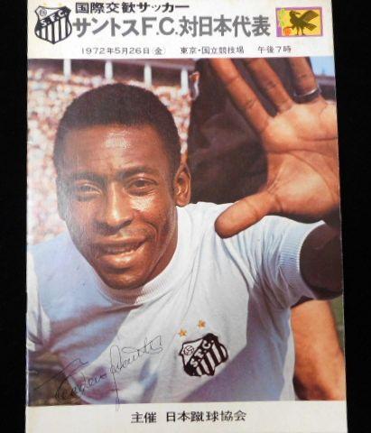 【国際交歓サッカーサントスF.C.対日本代表プログラム  1972年】