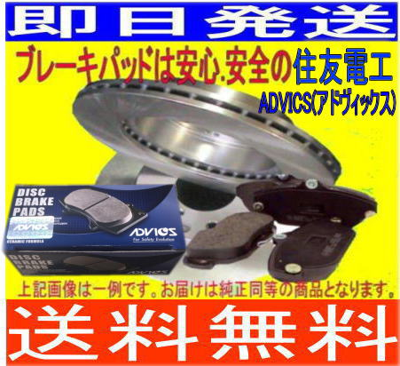 送料無料 ステップワゴン RF1 リヤローター&パットセット(ディスクパッドADVICS/住友電工)