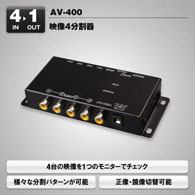 映像4分割器 車載 ビデオ分割器 多機能 高性能 映像4分割 画面分割 バックカメラ 防犯カメラ AV-400_画像1