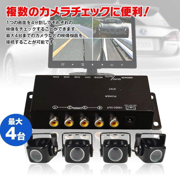 映像4分割器 車載 ビデオ分割器 多機能 高性能 映像4分割 画面分割 バックカメラ 防犯カメラ AV-400_画像2