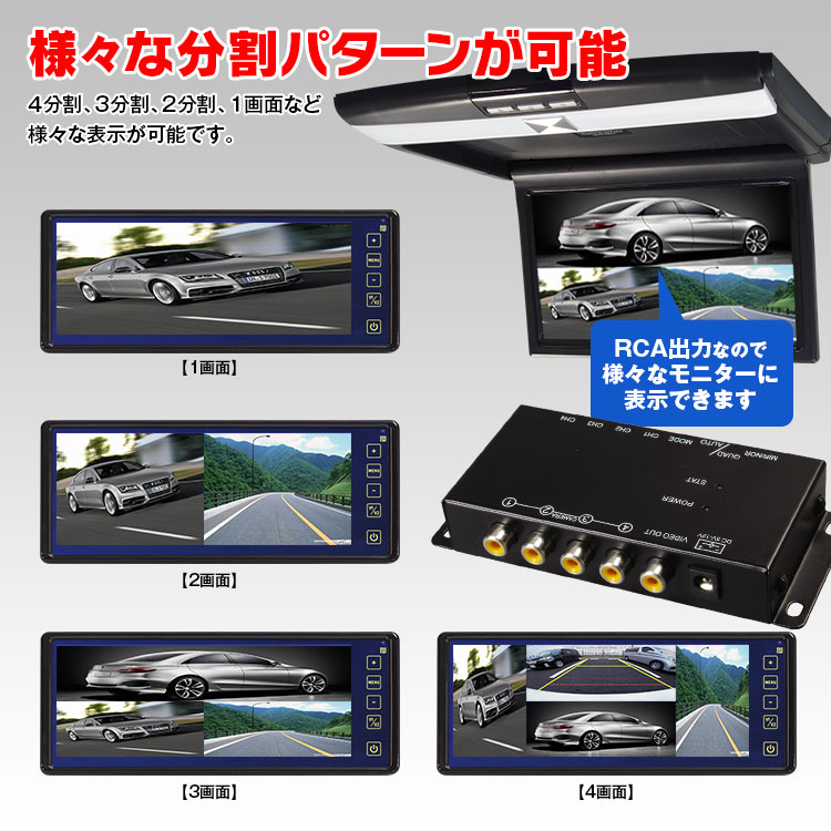 映像4分割器 車載 ビデオ分割器 多機能 高性能 映像4分割 画面分割 バックカメラ 防犯カメラ AV-400_画像3