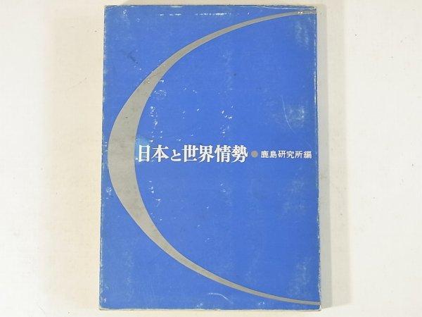 日本と世界情勢 鹿島研究所 1964 国際連合 日米関係 アジア諸国 中近東 アフリカ ラテンアメリカ 世界のなかの日本経済 訪問外交 招待外交_画像1