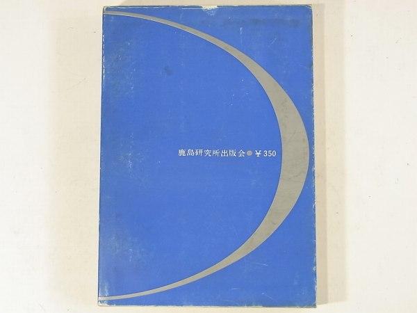 日本と世界情勢 鹿島研究所 1964 国際連合 日米関係 アジア諸国 中近東 アフリカ ラテンアメリカ 世界のなかの日本経済 訪問外交 招待外交_画像2