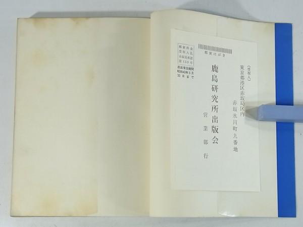 日本と世界情勢 鹿島研究所 1964 国際連合 日米関係 アジア諸国 中近東 アフリカ ラテンアメリカ 世界のなかの日本経済 訪問外交 招待外交_画像4