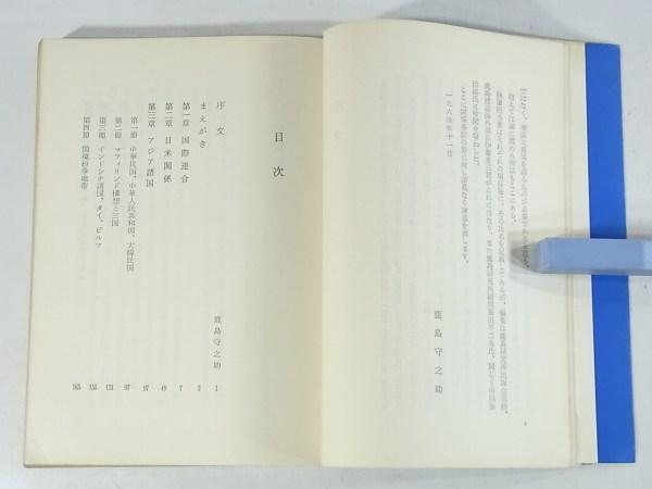 日本と世界情勢 鹿島研究所 1964 国際連合 日米関係 アジア諸国 中近東 アフリカ ラテンアメリカ 世界のなかの日本経済 訪問外交 招待外交_画像5