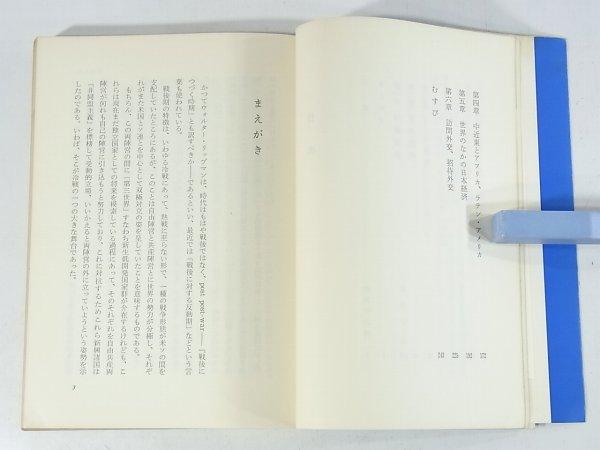 日本と世界情勢 鹿島研究所 1964 国際連合 日米関係 アジア諸国 中近東 アフリカ ラテンアメリカ 世界のなかの日本経済 訪問外交 招待外交_画像6