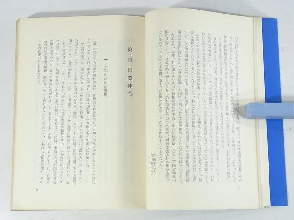 日本と世界情勢 鹿島研究所 1964 国際連合 日米関係 アジア諸国 中近東 アフリカ ラテンアメリカ 世界のなかの日本経済 訪問外交 招待外交_画像7