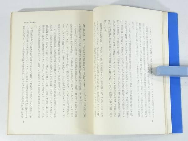日本と世界情勢 鹿島研究所 1964 国際連合 日米関係 アジア諸国 中近東 アフリカ ラテンアメリカ 世界のなかの日本経済 訪問外交 招待外交_画像8