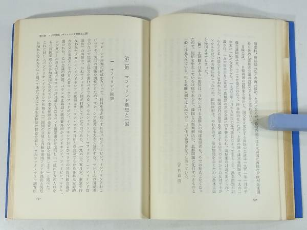 日本と世界情勢 鹿島研究所 1964 国際連合 日米関係 アジア諸国 中近東 アフリカ ラテンアメリカ 世界のなかの日本経済 訪問外交 招待外交_画像9