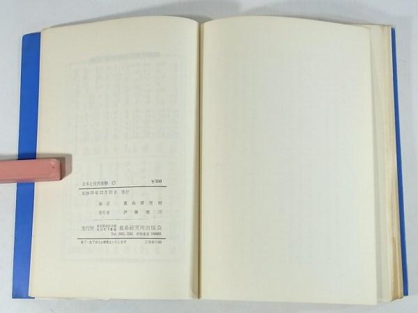 日本と世界情勢 鹿島研究所 1964 国際連合 日米関係 アジア諸国 中近東 アフリカ ラテンアメリカ 世界のなかの日本経済 訪問外交 招待外交_画像10
