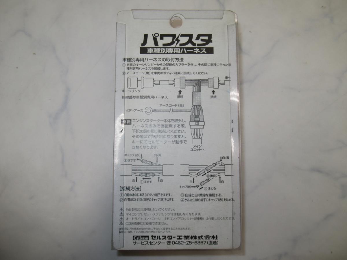 CELLSTARリモコンエンジンスターターパワスタ車種別専用ハーネス(PC-803)未使用品_画像2