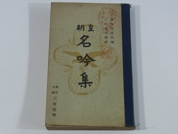 . morning name . compilation three .. stone three .. Showa era one two year 1937 old book . poetry regular .. spring light . plum flower . autumn .. war ..... sending another .. life . other ..