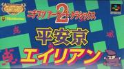 naga_mizika - ■SFC ニチブツアーケードクラシックス2 平安京エイリアン箱説付