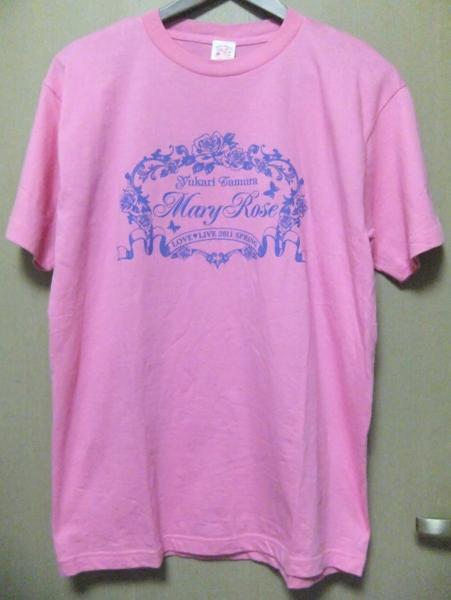 田村ゆかり Tシャツ LOVELIVE 2011 Mary Rose 武道館 ピンク Lサイズ