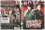 DVD HOTEL FLOWERS ホテル・フラワーズ 森下悠里 原幹恵 レンタル版 U18295