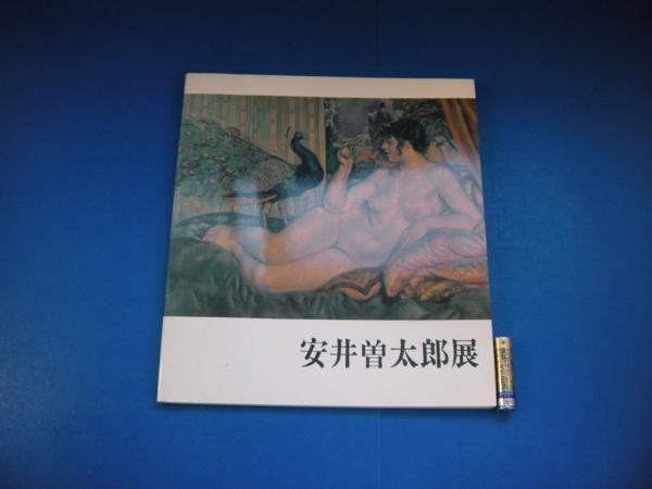 写実絵画の原点 安井曽太郎展 尼崎市総合文化センター_画像1