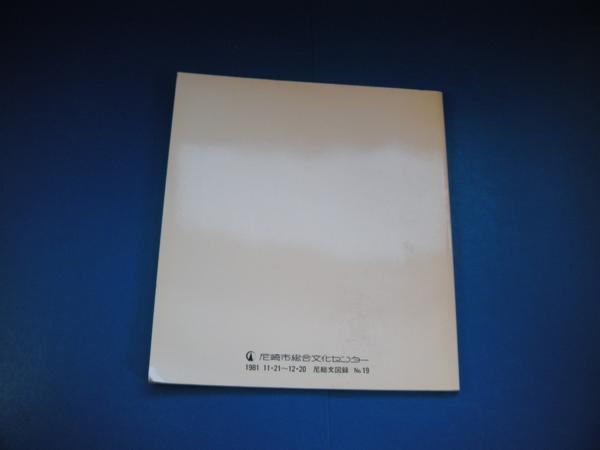 写実絵画の原点 安井曽太郎展 尼崎市総合文化センター_画像2