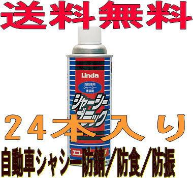 送無 24本シャーシーブラックエコノミー水溶性CZ14(761)_画像1