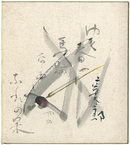 花柳章太郎(新派女形役者・人間国宝) ◆ 自筆画賛色紙_画像1