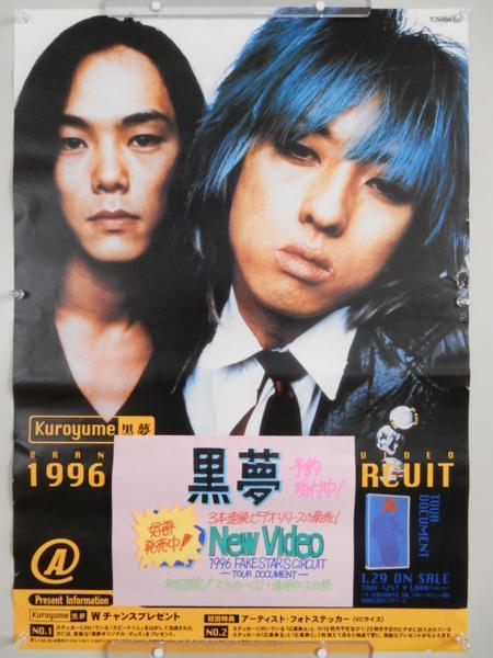 W25◆黒夢 KUROYUME 清春 人時 告知ポスター '96 FAKE STAR'S CIRCUIT Video/B2サイズ◆