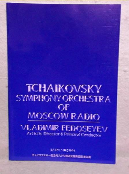 A-2【パンフ】チャイコフスキー記念モスクワ放送交響楽団日本公演 2001