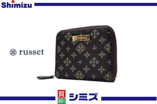 1円 【russet】 ラシット ラウンドファスナー 財布 ◆美品 質屋出品 質シミズ
