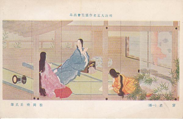 ∞001 絵葉書 室君(一部) 松岡映丘氏筆 明治大正名作展覧会出品_画像1