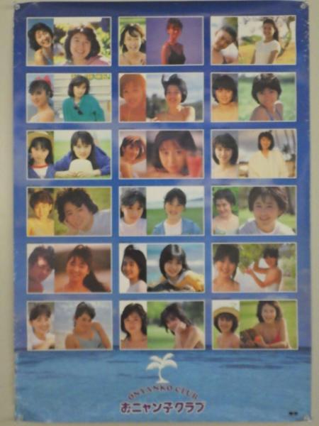 E154◆おニャン子クラブ ポスター A1サイズ 国生さゆり/新田恵利/渡辺美奈代等 アイドル◆