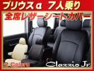 ZVW40W プリウスα 7人乗りシートカバー Jr. セン