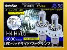 1円 12v 取付簡単 カプラーON LEDヘッドライト PHILIPS Z ES2 + CREE XHP50チップ搭載 ミニ一体型 LEDバルブ AS55 H4 Hi/Lo切替 6000k 2個