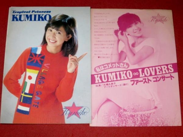 0317お1■ツアーパンフ■大場久美子 Tropical Princess KUMIKO ファーストコンサートのプログラム付 コメットさん(送料無料