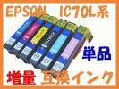 IC 70L ばら売り 互換インク EP-805A/AR/A