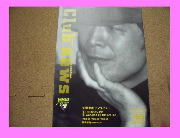 ●●YAZAWA矢沢永吉 CLUB NEWS 60号 クラブ会報★152K 【青森アースリサイクル高価買取】