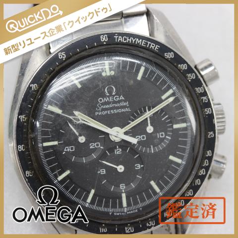 OMEGA オメガ スピードマスター プロフェッショナル Cal.861 手巻き メンズ腕時計 ジャンク