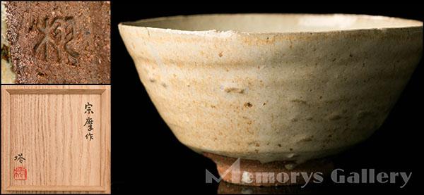 【雅】人間国宝 石黒宗麿 最上位作 斑唐津茶碗 塔夫人識箱 仕覆 塗二重箱 本物保証