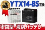 新品 バッテリー 液別 液付属 密閉型 CTX14-BS YTX14-BS 互換 XJR1200 CB1300SF ZZR1100 GSX1400 RX1200 ZX-12R ZZ-R1200 ZRX1100 シャドウ