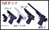 Kyпить 5点セット 東京マルイ ガバメント 1911-A1 44オートマグ MGC グロック 9×19 マルゼン DOUBLE DERRINGER ドミネーター APS-1 MARUI на Yahoo.co.jp