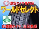 4本セット 新品タイヤ オーテリー 低燃費 AOTELI P