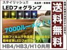 LEDフォグランプHB4 CREE色温度変更可能7000ルー
