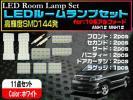 トヨタ 10 アルファード LEDルームランプ 11点セット