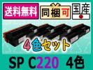 送無リサイクルトナー SP C220 4色セット SPC22