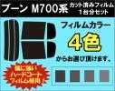 ブーン M700S グレードX カット済みカーフィルム