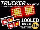トラック LEDテールランプ レッド&イエロー&クリア 角型