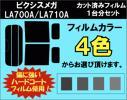ピクシスメガ LA710A G / G SA グレード カッ
