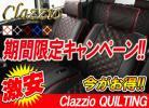 Clazzio シートカバー キルティングタイプ プリウスα